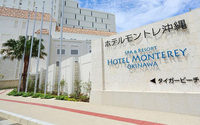 タイガービーチに近いホテル・モントレー沖縄スパ&リゾート